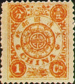 (C1.1           )Commemorative  1 Empress Dowager's Birthday Commemorative Issue (1894)