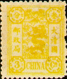 (C1.3          )Commemorative  1 Empress Dowager's Birthday Commemorative Issue (1894)