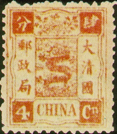 (C1.4          )Commemorative  1 Empress Dowager's Birthday Commemorative Issue (1894)