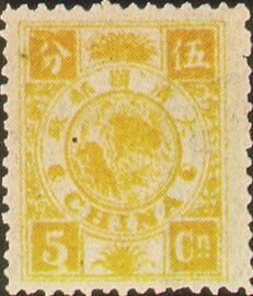 (紀1.5          )紀001慈禧壽辰紀念郵票
