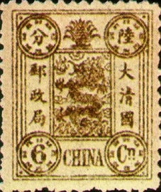 (C1.6          )Commemorative  1 Empress Dowager's Birthday Commemorative Issue (1894)