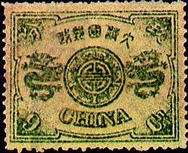 (C1.7          )Commemorative  1 Empress Dowager's Birthday Commemorative Issue (1894)