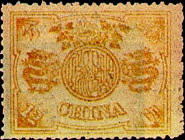 (C1.8          )Commemorative  1 Empress Dowager's Birthday Commemorative Issue (1894)