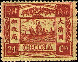 (C1.9          )Commemorative  1 Empress Dowager's Birthday Commemorative Issue (1894)