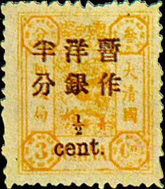 (D3.1)Def 003 Empress Dowager's Birthday Commemorative Issue Surcharged in Small Figures (1897)