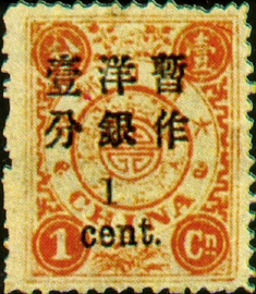(D3.2)Def 003 Empress Dowager's Birthday Commemorative Issue Surcharged in Small Figures (1897)
