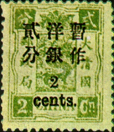 (D3.3)Def 003 Empress Dowager's Birthday Commemorative Issue Surcharged in Small Figures (1897)