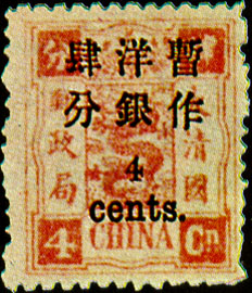 (D3.4)Def 003 Empress Dowager's Birthday Commemorative Issue Surcharged in Small Figures (1897)
