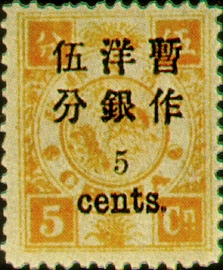 (D3.5)Def 003 Empress Dowager's Birthday Commemorative Issue Surcharged in Small Figures (1897)