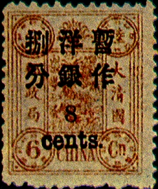 (D3.6)Def 003 Empress Dowager's Birthday Commemorative Issue Surcharged in Small Figures (1897)