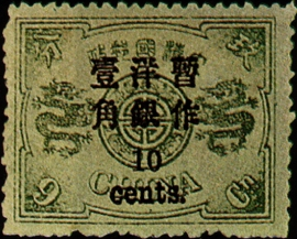 (D3.8)Def 003 Empress Dowager's Birthday Commemorative Issue Surcharged in Small Figures (1897)