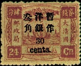 (D3.10)Def 003 Empress Dowager's Birthday Commemorative Issue Surcharged in Small Figures (1897)