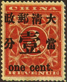 Def 004 Red Color Revenue Stamps Converted into Postage Stamps (1897)