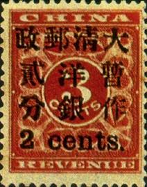 (常4.2)常004紅印花加蓋暫作郵票