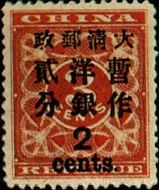 (常4.3)常004紅印花加蓋暫作郵票