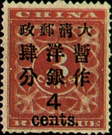 (D4.5)Def 004 Red Color Revenue Stamps Converted into Postage Stamps (1897)