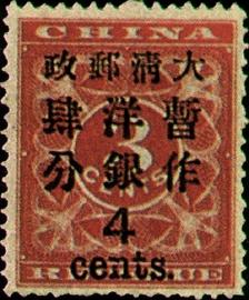 (常4.5)常004紅印花加蓋暫作郵票