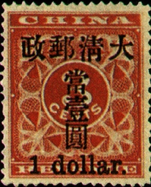 (D4.6)Def 004 Red Color Revenue Stamps Converted into Postage Stamps (1897)