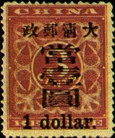 (常4.7)常004紅印花加蓋暫作郵票