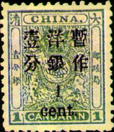 Def 005 2nd Customs Dragon Issue Surcharged in Small Figures (1897)