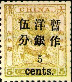 (常5.3)常005海關2次雲龍小字改值郵票