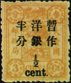 Def 006 Empress Dowager.s Birthday Commemorative Issue Surcharged in Large Figures with Wide Interval (1897)