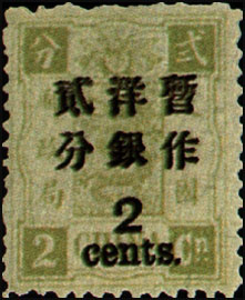 (D6.3)Def 006 Empress Dowager's Birthday Commemorative Issue Surcharged in Large Figures with Wide Interval (1897)