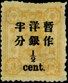 (D7.1)Def 007 Empress Dowager's Birthday Commemorative Issue Surcharged in Large Figures with Narrow Interval (1897)