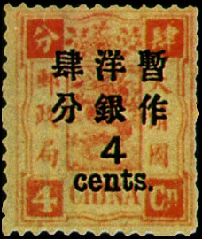 (D7.4)Def 007 Empress Dowager's Birthday Commemorative Issue Surcharged in Large Figures with Narrow Interval (1897)