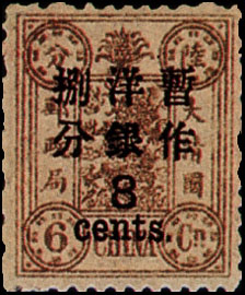 (D7.6)Def 007 Empress Dowager's Birthday Commemorative Issue Surcharged in Large Figures with Narrow Interval (1897)