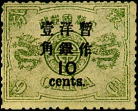 (D7.7)Def 007 Empress Dowager's Birthday Commemorative Issue Surcharged in Large Figures with Narrow Interval (1897)