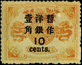 (D7.8)Def 007 Empress Dowager's Birthday Commemorative Issue Surcharged in Large Figures with Narrow Interval (1897)