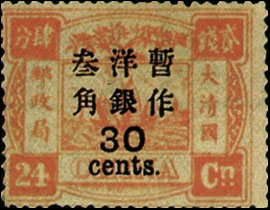 (D7.9)Def 007 Empress Dowager's Birthday Commemorative Issue Surcharged in Large Figures with Narrow Interval (1897)