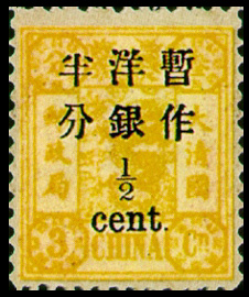 Def 009 Re-drawn Empress Dowager.s Birthday Commemorative Issue Surcharged in Large Figures with Narrow Interval (1897)