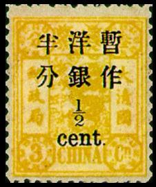 (常9.1)常009改版慈禧壽辰大字短距改值郵票