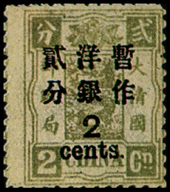 (D9.2)Def 009 Re-drawn Empress Dowager's Birthday Commemorative Issue Surcharged in Large Figures with Narrow Interval (1897)
