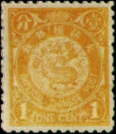 常010石印版蟠龍、躍鯉、飛雁郵票