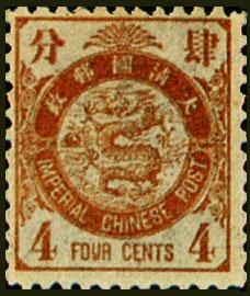 (常10.4)常010石印版蟠龍、躍鯉、飛雁郵票