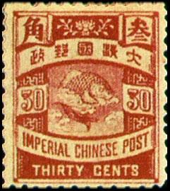 (常10.8)常010石印版蟠龍、躍鯉、飛雁郵票