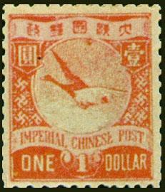(常10.10)常010石印版蟠龍、躍鯉、飛雁郵票