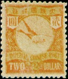 (常10.11)常010石印版蟠龍、躍鯉、飛雁郵票