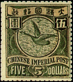 (D11.12)Def 011 London Print Coiling Dragon, Jumping Carp, and Flying Goose Issue (1898)