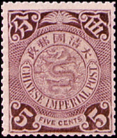 (D11.22)Def 011 London Print Coiling Dragon, Jumping Carp, and Flying Goose Issue (1898)