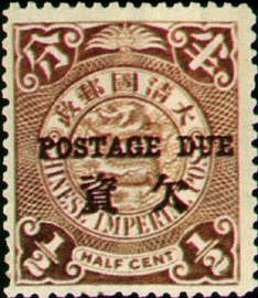 Tax 01 Dragon Issue Converted into Postage-Due Stamps (1904)