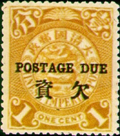 (T1.2)Tax 01 Dragon Issue Converted into Postage-Due Stamps (1904)