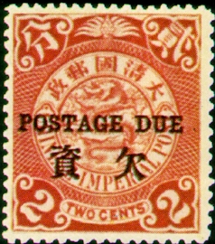 (T1.3)Tax 01 Dragon Issue Converted into Postage-Due Stamps (1904)