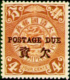 (T1.4)Tax 01 Dragon Issue Converted into Postage-Due Stamps (1904)