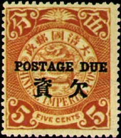 (T1.5)Tax 01 Dragon Issue Converted into Postage-Due Stamps (1904)