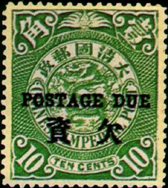 (T1.6)Tax 01 Dragon Issue Converted into Postage-Due Stamps (1904)