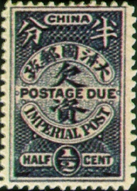 Tax 02 Postage-Due Stamps of Ching Dynasty (1904)